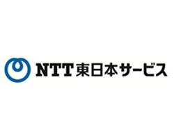 NTT東日本サービス
